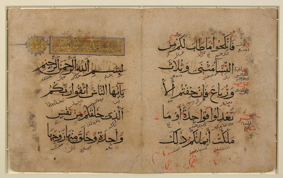 Qur%27an manuscript Surat al-Nisa%27. (1).tif