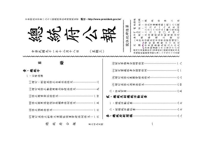 File:ROC2002-12-18總統府公報6495.pdf