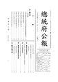 ROC2003-01-22總統府公報6503.pdf