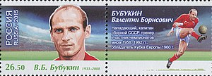 """Valentin Bubukin - Bubukin on a 2016 Russian stamp from the series """"Football Legends"""""""