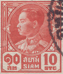 Rama 7 in stamp.jpg
