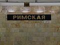 Rimskaya (Римская) (5450884119).jpg