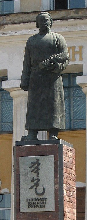 National Library of Mongolia - statue of Byambyn Rinchen