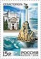Russia stamp 2014 № 1829.jpg