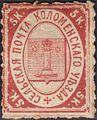 Russian Zemstvo Kolomna 1870 No1 stamp 5k.jpg