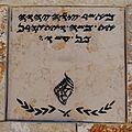 Samaritan Passover sacrifice site IMG 2137.JPG