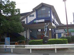 Samukawa Station north entrance.JPG