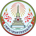 Seal of Khon Kaen.png