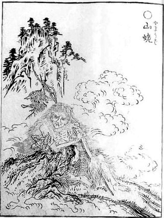 "Yama-uba - ""Yamauba"" (山姥) from the Gazu Hyakki Yagyō by Toriyama Sekien"