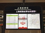 Shanghai-Hongqiao Station Sign 2.jpg