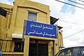 Sidi Madani سيدي المدني - ملحق بلدي.jpg
