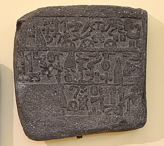 Irhuleni - Slab with Hittite hieroglyphic inscriptions mentioning the activities of king Urhilina and his son. 9th century BC. From Hama. Museum of the Ancient Orient, Istanbul