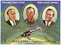Soyuz 11 1972 Ajman stamp.jpg