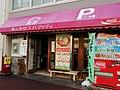 Spaghetti-house-Toppo-Fujimi-Nagoya.jpg