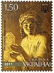 Stamp 2011 Kazashka Katia 01.jpg