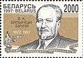 Stamp of Belarus - 1997 - Colnect 85733 - Portrait of VKBelynitskiy Birulya.jpeg