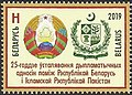 Stamp of Belarus - 2019 - Colnect 918814 - 25th Anniversary of Diplomatic Relations with Pakistan.jpeg