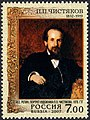 Stamp of Russia 2007 No 1177 Pavel Chistyakov.jpg