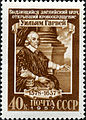 Stamp of USSR 2004.jpg