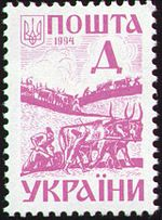 Stamp of Ukraine s58.jpg