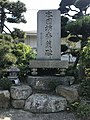 Stele of Honinbo Shusaku in Ishikiri-Kazekiri Shrine.jpg