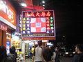 Streets of Kowloon, 9 September 2013 04.JPG