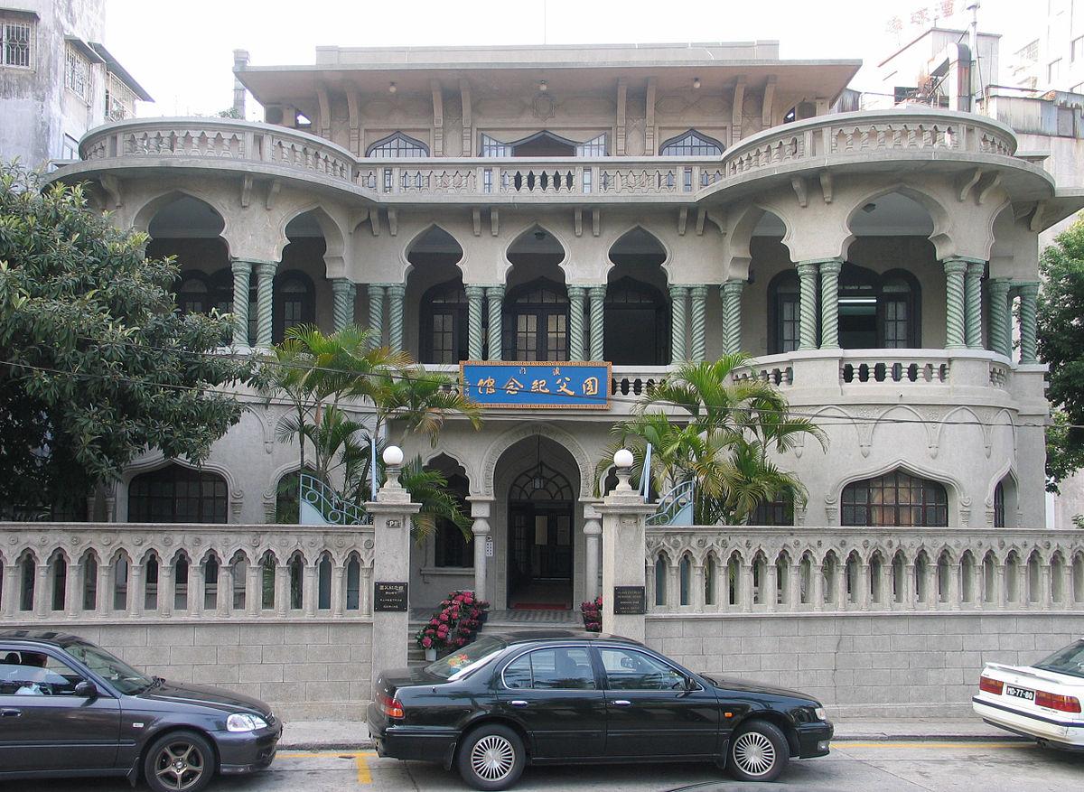 Sun Yat Sen Memorial House.jpg