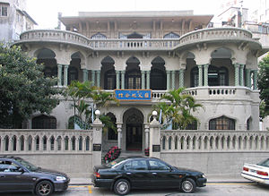 Lu Muzhen - Sun Yat Sen Memorial House in Macao. This place was once the house of Sun Yat Sen's first wife.