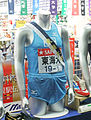 Tōkai Univ. track team uniform.jpg