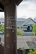 Taiwan 2009 HuaLien City Street Art in Poetic Form FRD 8395