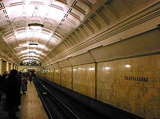 Teatralnaya (Moscow Metro) - Image: Teatralnaya 1