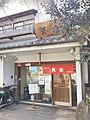 Tenkichi (Tempura restaurants in Yokohama).jpg