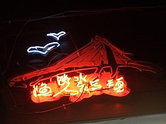 Tamsui Fisherman's Wharf - The Logo of Tamsui Fisherman's Wharf