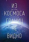 The Orbital Perspective Ron Garan Mann Ivanov Ferber PH.jpg