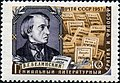 The Soviet Union 1957 CPA 1973 stamp (Vissarion Belinsky (after Kirill Gorbunov) and Titles of Literary Works).jpg