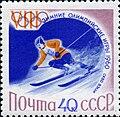 The Soviet Union 1960 CPA 2398 stamp (Slalom Skiing).jpg
