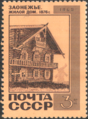 The Soviet Union 1968 CPA 3713 stamp (House of Oshevnev (1876), Zaoneje, Kizhi Memorial Estate, Karelia).png