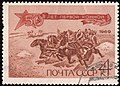 The Soviet Union 1969 CPA 3776 stamp (Tachanka (Grekov)) cancelled.jpg