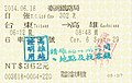 Ticket of Tze-chiang Express 302 from Taitung to Kaohsiung 20140618.jpg