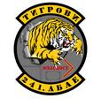 Tigrovi.png