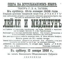 "Description de l'image Uzeir Hajibeyov, First poster of ""Leyla and Mejnun"" opera, Baku, 1908.jpg."