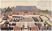 Victory banquet for the distinguished officers and soldiers at the Zhengda 1828.jpg