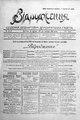 Vidrodzhennia 1918 200.pdf
