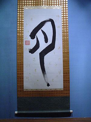 Tokugawa Nariaki - Image: WLA lacma Moon Calligraphy by Lord Tokugawa Nariaki