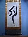 WLA lacma Moon Calligraphy by Lord Tokugawa Nariaki.jpg
