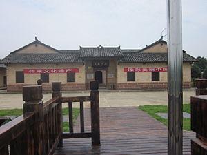 Wang Zhen's Former Residence - Wang Zhen's Former Residence