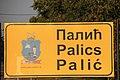 Wiki.Vojvodina VII Palić 2.jpg