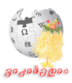 Wikipedia-logo-v2-ka (New Year).png