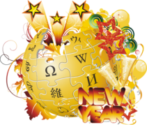ربط=%D9%81%D8%A7%D8%A6%D9%84:Wikipedia_Happy_New_Year.png
