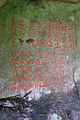Wuyi Shan Fengjing Mingsheng Qu 2012.08.23 13-48-16.jpg